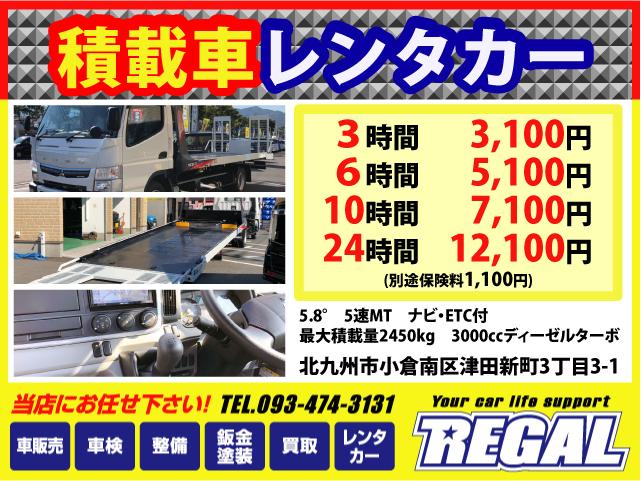 積載車 レンタカー レンタル 5MT 福岡 北九州